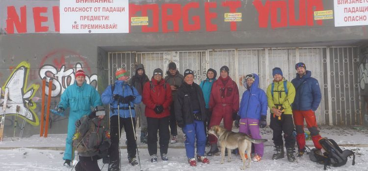 "Зимен тренировъчен лагер-сбор на ""Пещерно спасяване"""