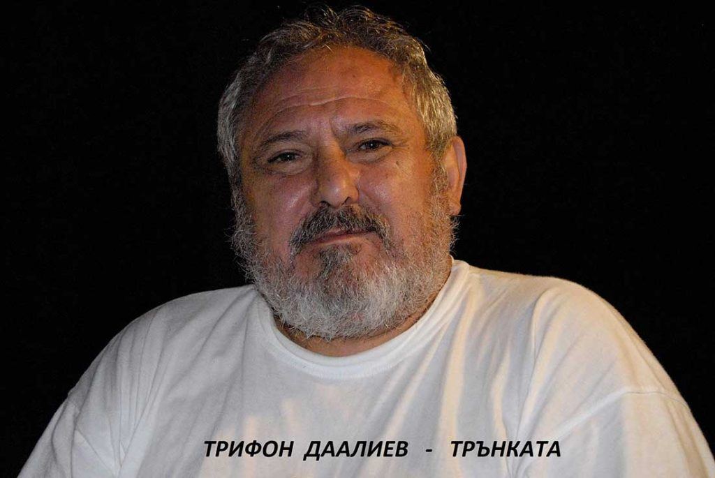 Трифон Даалиев - Тръна